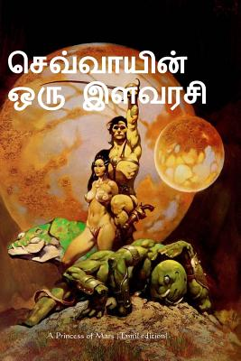 A Princess of Mars (Tamil Edition) - Burroughs, Edgar Rice, and Brundle, Joseph (Translated by)