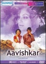 Aavishkar