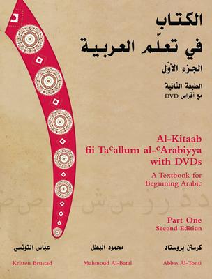 Al-Kitaab Fii Tacallum Al-Carabiyya: A Textbook for Beginning Arabic: Part One - Brustad, Kristen, and Al-Batal, Mahmoud, and Al-Tonsi, Abbas