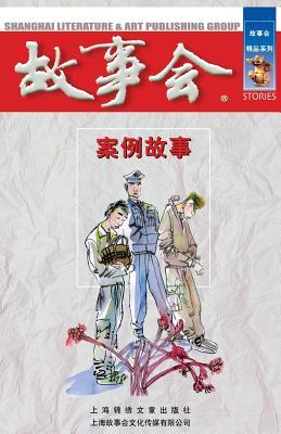An Li Gu Shi - He, Cheng Wei