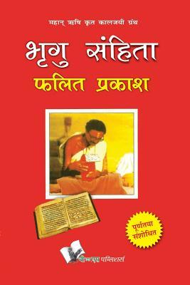 Bhrigu Sanghita - Bhrigu, Maharshi