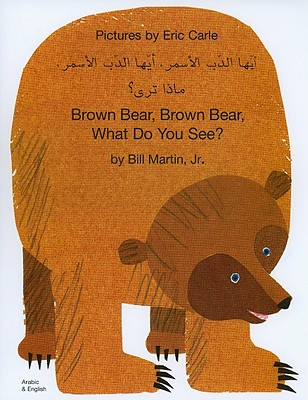 Brown Bear, Brown Bear, What Do You See? - Carle, Eric (Illustrator), and Fawzi, Sajida, Dr. (Translated by)