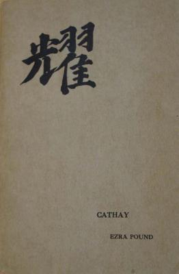 Cathay - Pound, Ezra, and Qian, Zhaoming, Professor (Editor)