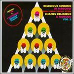 Chants Religieux a Moscou, Vol. 2 - Alexy Fokin (vocals); Sergey Kaznacheyev (vocals); Vassily Larin (vocals); Vladimir Makarov (vocals); Vladimir Silayev (vocals); Vladimir Surjenko (vocals); Yury Zykov (vocals); Rybin Choir Moscow (choir, chorus)