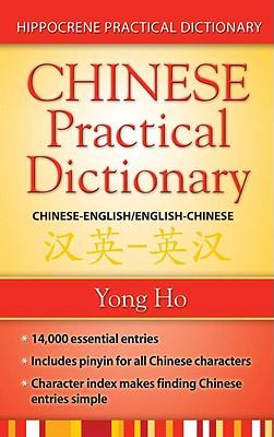 Chinese-English/English-Chinese (Mandarin) Practical Dictionary - Ho, Yong