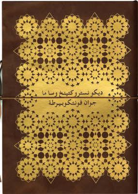 Deconstructing Osama - Fontcuberta, Joan