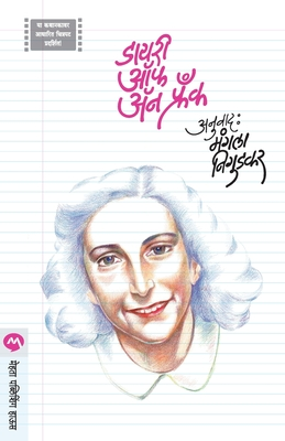 Diary of Anne Frank - Frank, Anne