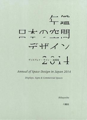 Display, Commercial Space & Sign Design - Ku/Kan Design Organisation
