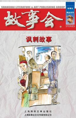 Feng CI Gu Shi - He, Cheng Wei