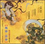 Fujin Raijin: Concertos of Tokuhide Niimi