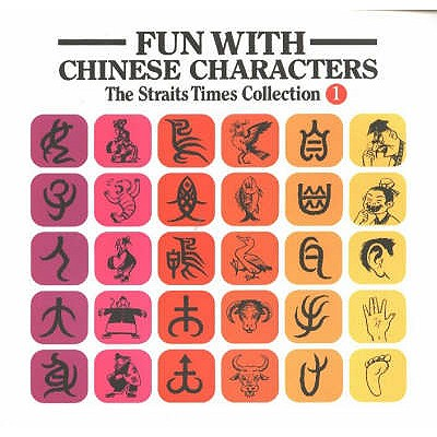 Fun with Chinese Characters: v. 1 - Peng, Tan Huay