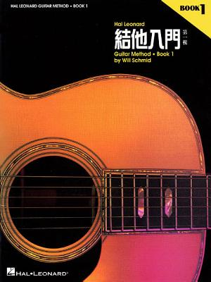 Hal Leonard Guitar Method Book 1: Chinese Edition Book Only - Schmid, Will
