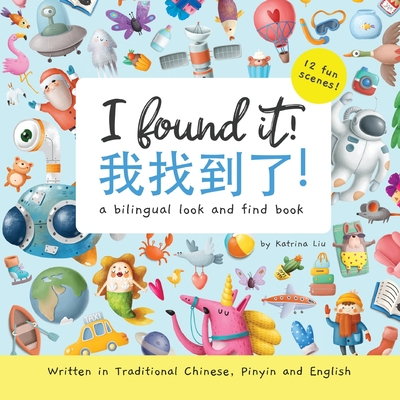 I found it! (Written in Traditional Chinese, Pinyin and English) a bilingual look and find book - Liu, Katrina