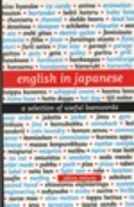 English in Japanese: Selection of Useful Loanwords