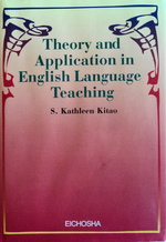 Theory and Application in English Language Teaching