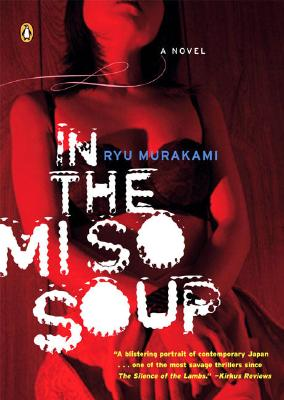 In the Miso Soup - Murakami, Ryu, and McCarthy, Ralph (Translated by)