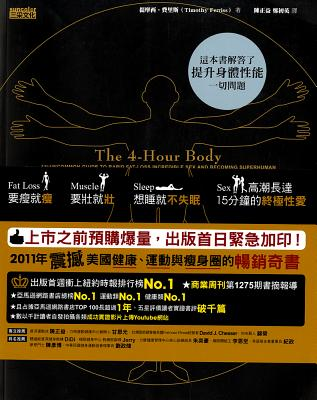 The 4-Hour Body - Ferriss, Timothy