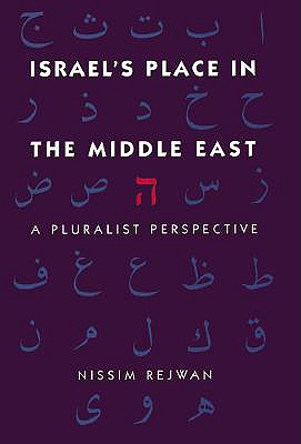 Israel's Place in the Middle East: A Pluralist Perspective - Rejwan, Nissim