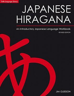 Japanese Hiragana: An Introductory Japanese Language Workbook - Gleeson, Jim