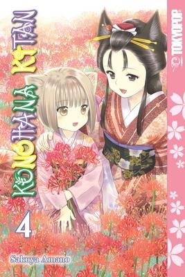 Konohana Kitan, Vol. 4 - Amano, Sakuya