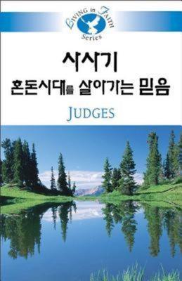 Living in Faith - Judges Korean - Hahm, Jungrea