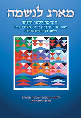 Ma'arag leNeshamah (Hebrew): A Tapestry for the Soul, the Introduction to the Zohar by Rabbi Yehudah Lev Ashlag - Ashlag, Yehudah Lev, Rabbi, and Cohen, Yedidah