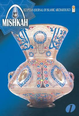 Mishkah: Egyptian Journal of Islamic Archaeology. Volume 1 - Supreme Council of Antiquities