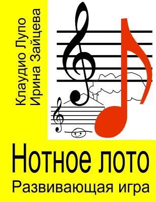 Notnoe Loto: Razvivajuschaja Igra - Lupo, Claudio, and Zaytseva, Irina