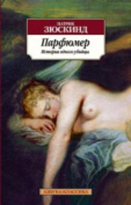 Parfiumer. Istoriia Odnogo Ubiitsy - Suskind, Patrick