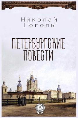Peterburgskie Povesti - Gogol', Nikolaj
