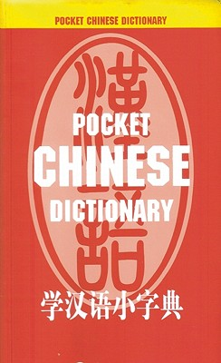 Pocket Chinese Dictionary - Foreign Languages Press (Compiled by)