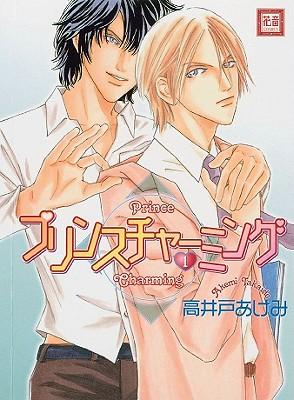 Prince Charming: Volume 1 - Takaido, Akemi