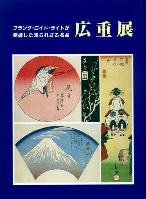 Prints by Utagawa Hiroshige - Elvehjem Museum of Art