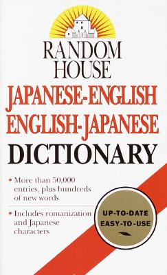 Random House Japanese-English English-JapaneseDictionary - Nakao, Seigo