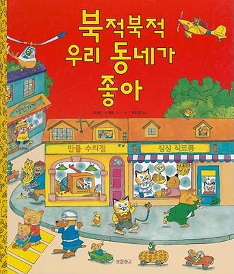 Richard Scarry's Busy, Busy Town - Scarry, Richard