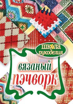 School of Needlework. Knitted Patchwork - Kaminskaja, E