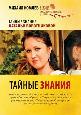 Secret Knowledge - Komlev, Mihail
