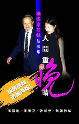 Selected Interviews by C N Yang and Weng Fan - Pan, Guo Ju (Editor)