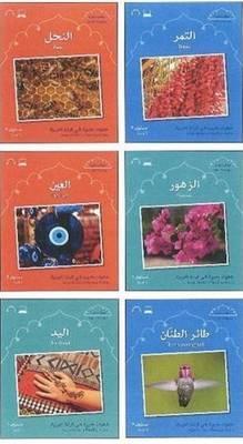Small Wonders Series: Complete Set - Gaafar, Mahmoud, and Wightwick, Jane