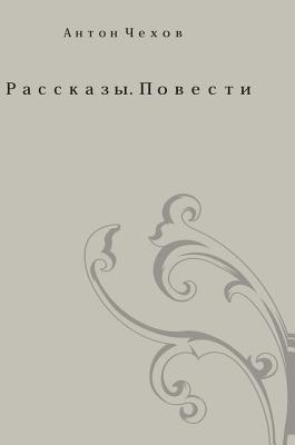 Stories - Chekhov, A P