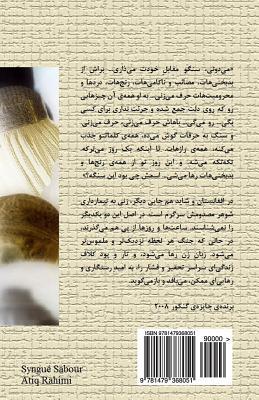 Syngue Sabour: Pierre de Patience - Rahimi, Mr Atiq, and Zandi, Siamand (Translated by)