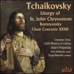 Tchaikovsky: Liturgy of St. John Chrysostom; Bortnyansky: Choir Concerto XXXII