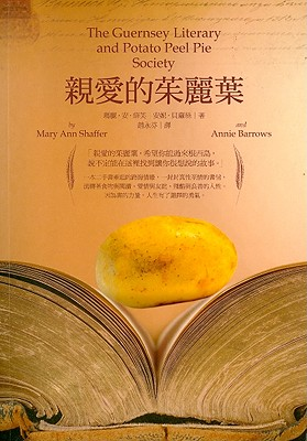 The Guernsey Literary And Potato Peel Pie Society - Shaffer, Mary Ann