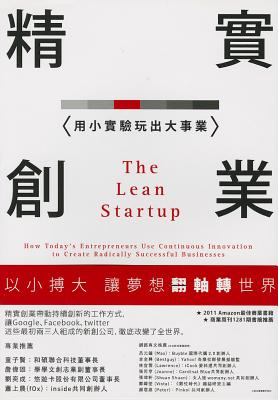 The Lean Startup - Ries, Eric