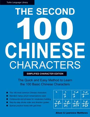 The Second 100 Chinese Characters, Simplified Character Edition: The Quick and Easy Method to Learn the Second 100 Basic Chinese Characters - Matthews, Alison