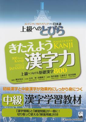 Tobira: Power Up Your Kanji (800 Basic Kanji as a Gateway to Advanced Japanese) [Tankobon Softcover] - Oka Mayumi