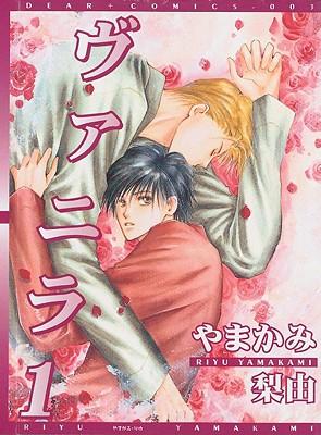 Vanilla Volume 1 (Yaoi) - Yamakami, Riyu